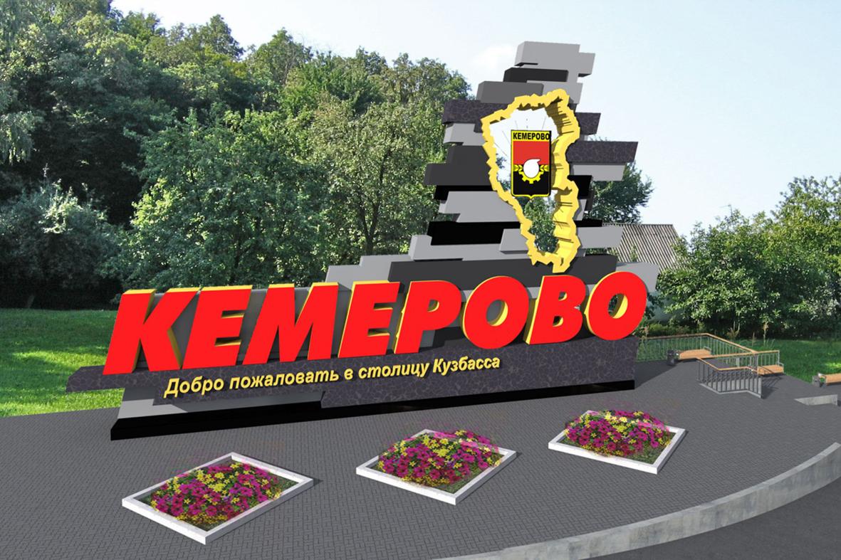 вскрытие замков Кемерово